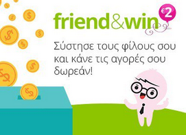 Friends and win banner